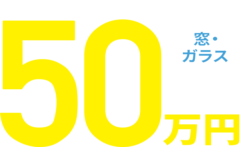 窓・ガラス1住戸当たり最大50万円