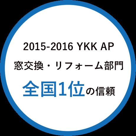 2015-2016 YKK AP 窓交換・リフォーム部門全国1位の信頼