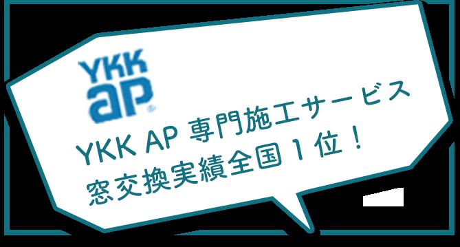 YKK AP 専門施工サービス 窓交換実績全国1位!