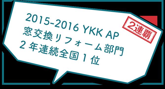 2015-2016 YKK AP窓交換リフォーム部門 2年連続全国1位