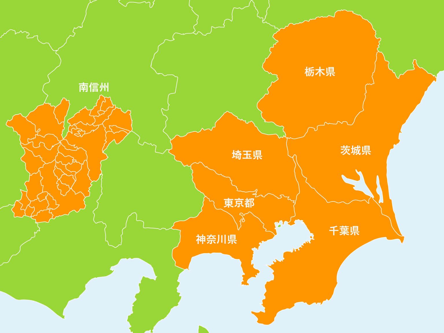 東京都、関東全域、長野県南部で施工対応が可能です。