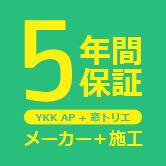 YKK AP(メーカー) + 窓トリエ(施工) 5年間保証