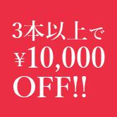 3本以上同時施工で基本施工費¥10,000 OFF!!