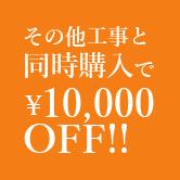 その他工事と同時購入で¥10,000 OFF!!