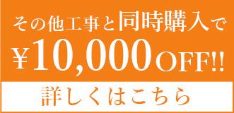 その他工事と同時購入で¥10,000 OFF!!詳しくはこちら