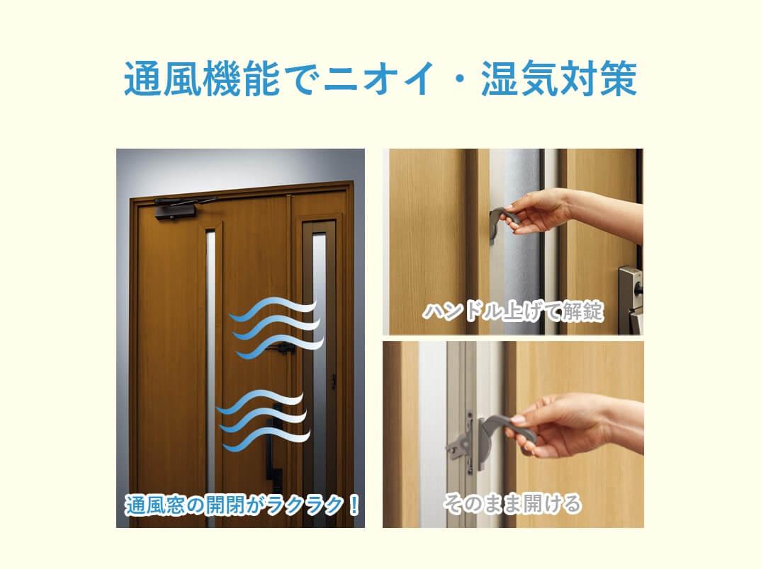 かんたんドアリモ 玄関ドア 通風機能