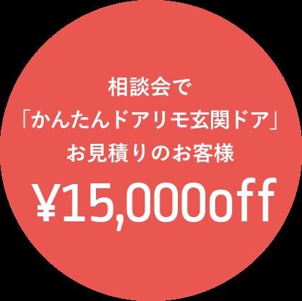 相談会で「かんたんドアリモ玄関ドア」お見積りのお客様¥15,000off