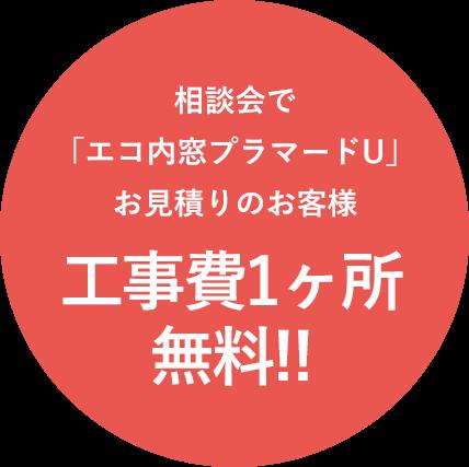 相談会で「エコ内窓プラマードU」お見積りのお客様 工事費1ヶ所無料!!