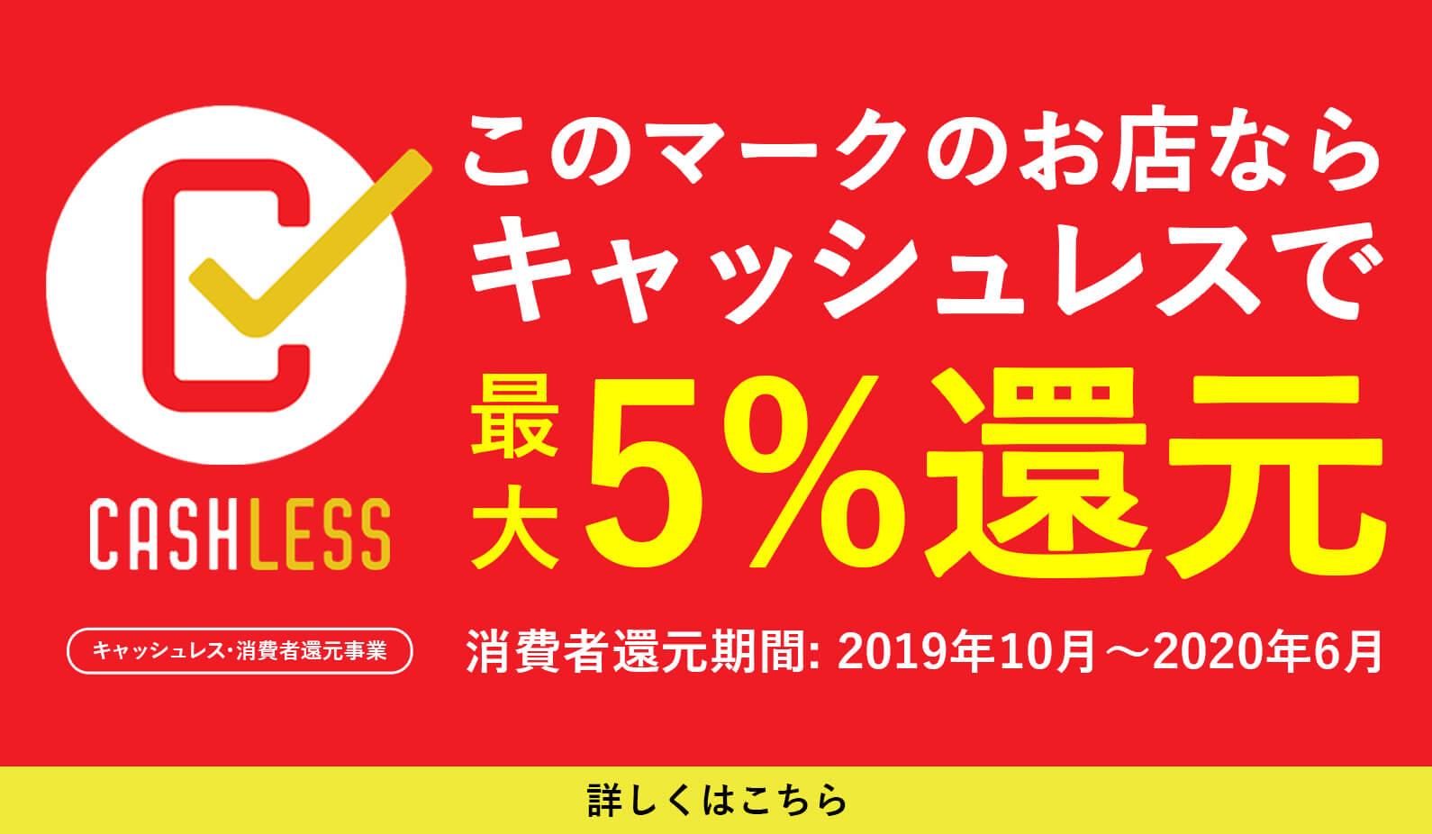 このマークのお店ならキャッシュレスで最大5%還元 消費者還元期間:2019年10月〜2020年6月