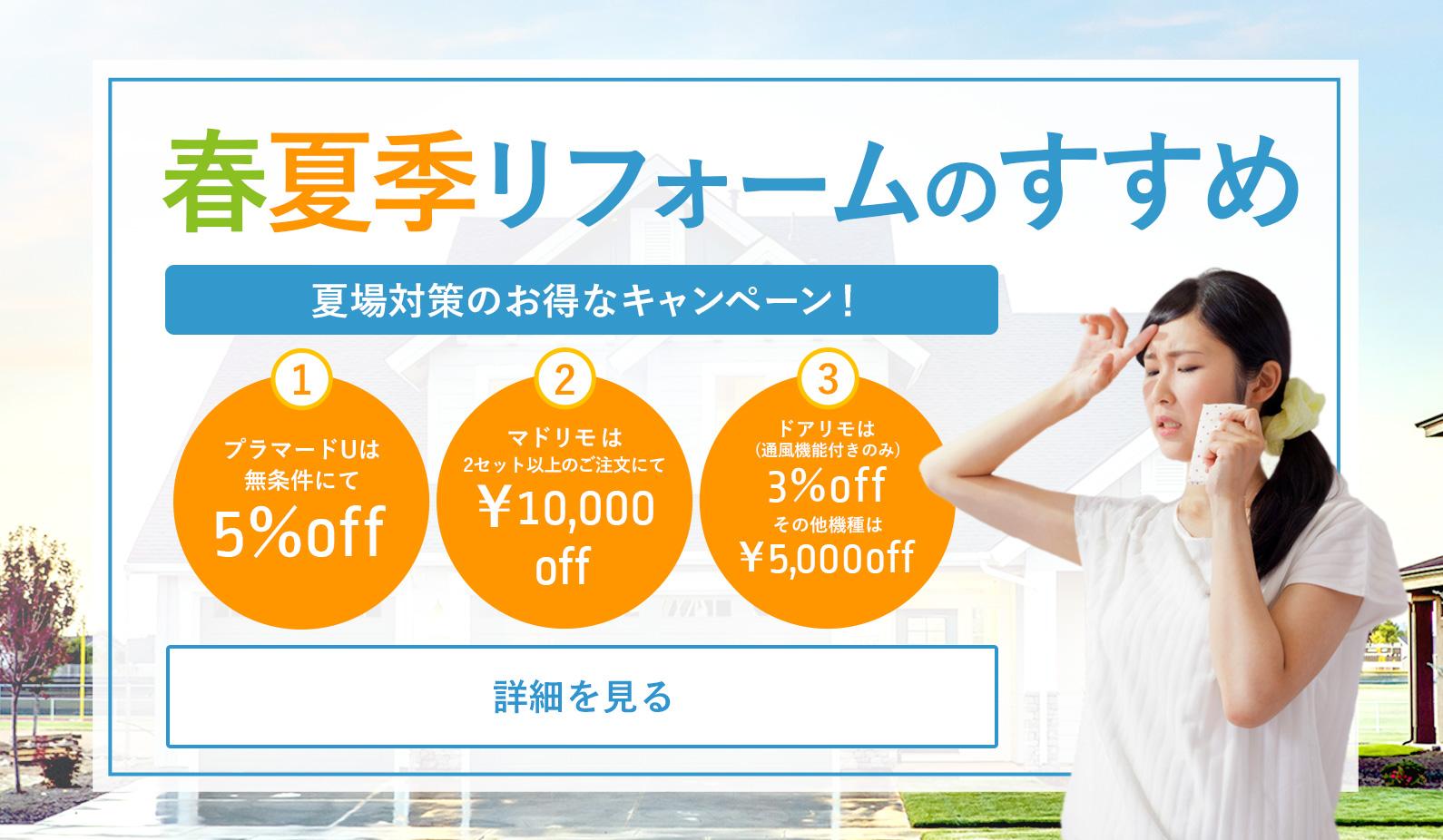 春夏季リフォームのすすめ 暑さ対策にお得なキャンペーン実施中! 最大なんと¥10,000off!!