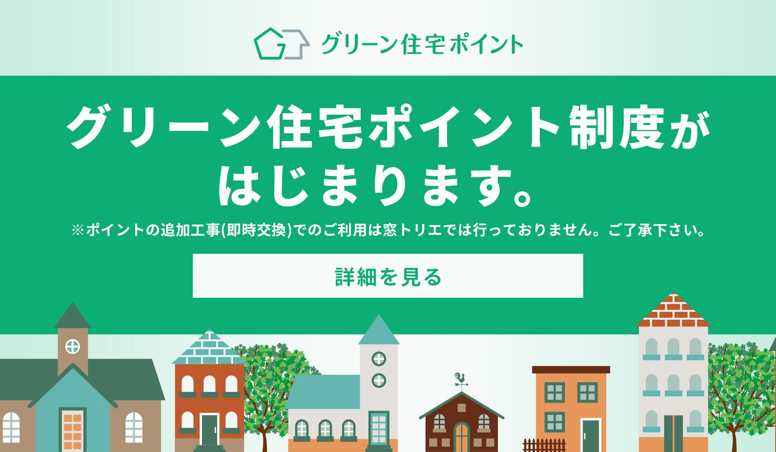 グリーン住宅ポイント制度がはじまります。※ポイントの追加工事(即時交換)でのご利用は窓トリエでは行っておりません。ご了承下さい。