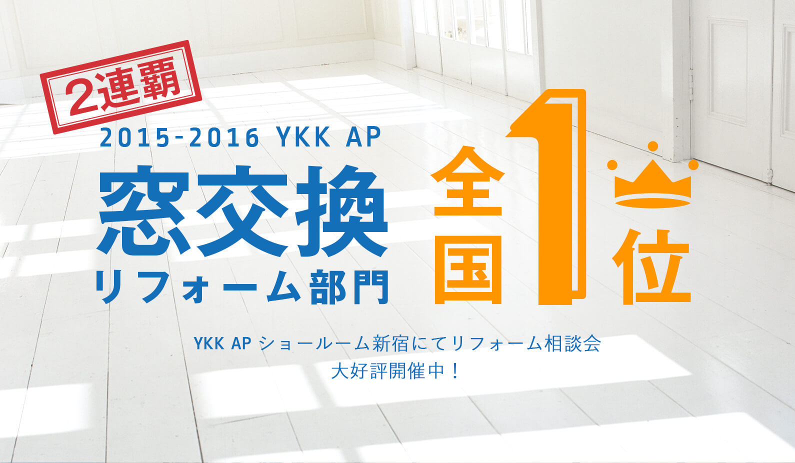 2015年・2016年 YAA AP 窓交換リフォーム部門 全国1位 2連覇達成!