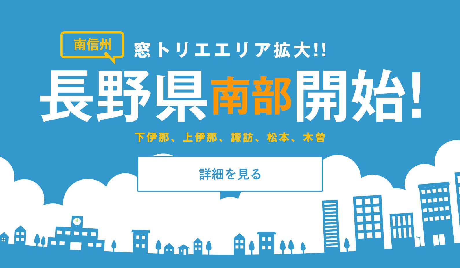 窓トリエエリア拡大!! 長野県南部開始!下伊那、上伊那、諏訪、松本、木曽 詳細を見る
