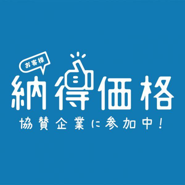 【納得価格】の協賛企業に参加中!
